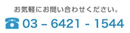 電話番号:03-6421-1544